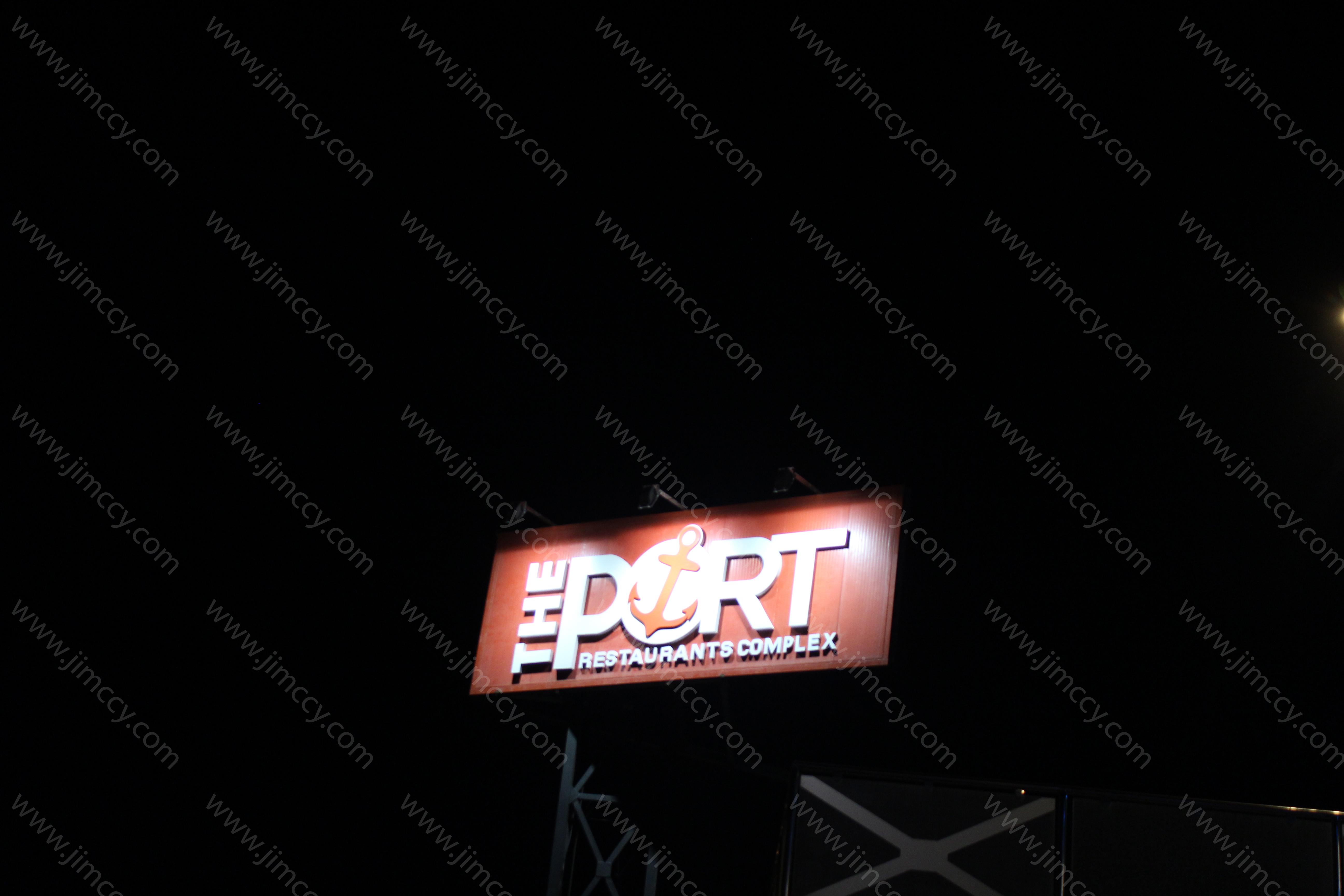 الصور الأولية لمجمع المطاعم الجديد The Port في منطقة الفنيطيس